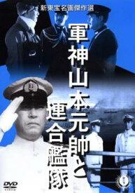 軍神山本元帥と連合艦隊【邦画 中古 DVD】メール便可 レンタル落ち