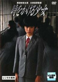 時をかける少女【邦画 中古 DVD】メール便可 レンタル落ち