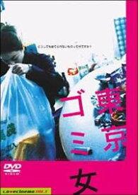 東京ゴミ女【邦画 中古 DVD】メール便可 レンタル落ち