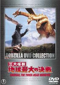 三大怪獣 地球最大の決戦【邦画 中古 DVD】メール便可 レンタル落ち