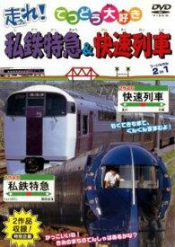 走れ!私鉄特急&快速列車 2in1【趣味、実用 中古 DVD】メール便可