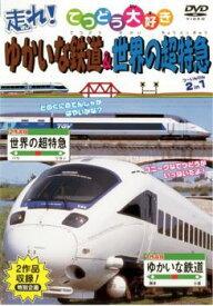 走れ!ゆかいな鉄道&世界の超特急 2in1【趣味、実用 中古 DVD】メール便可