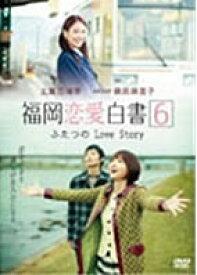福岡恋愛白書 6 ふたつのLove Story【邦画 中古 DVD】メール便可 ケース無::