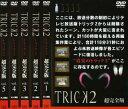 TRICK トリック 2 超完全版(5枚セット)第1話〜最終話【全巻セット 邦画 中古 DVD】 レンタル落ち