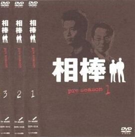 相棒 pre season 3枚セット 第1話〜第3話【全巻セット 邦画 中古 DVD】レンタル落ち