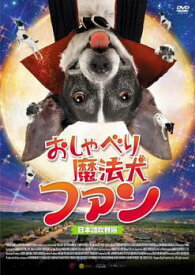 おしゃべり魔法犬 ファン【洋画 中古 DVD】メール便可 レンタル落ち