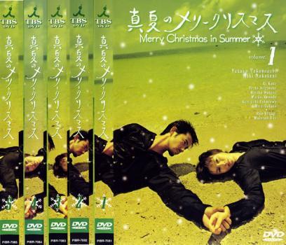 真夏のメリークリスマス 5枚セット 第1話〜最終話【全巻セット 邦画 中古 DVD】レンタル落ち