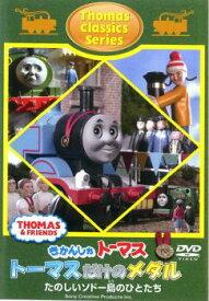 きかんしゃトーマス クラシックシリーズ トーマスだけのメダル【趣味、実用 中古 DVD】メール便可