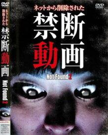 Not Found 2 ネットから削除された禁断動画【邦画 ホラー 中古 DVD】メール便可 ケース無::