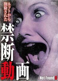 ネットから削除された 禁断動画 Not Found 8【邦画 ホラー 中古 DVD】メール便可