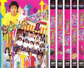 Stand UP!!(6枚セット)第1話〜最終回【全巻セット 邦画 中古 DVD】レンタル落ち