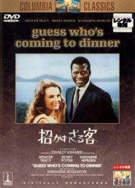 招かれざる客 GUESS WHO'S COMING TO DINNER【洋画 中古 DVD】メール便可 ケース無:: レンタル落ち