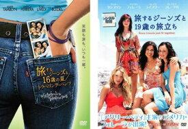 旅するジーンズと16歳の夏 、 旅するジーンズと19歳の旅立ち 2枚セット 【全巻 洋画 中古 DVD】メール便可 レンタル落ち