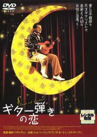 ギター弾きの恋【洋画 中古 DVD】メール便可 レンタル落ち