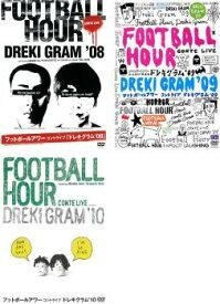 フットボールアワー ドレキグラム 3枚セット 08、09、10【全巻 お笑い 中古 DVD】レンタル落ち