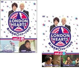 ロンドンハーツ 2 2枚セット L、H【全巻 お笑い 中古 DVD】メール便可 レンタル落ち