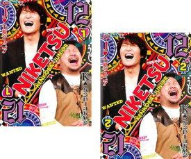 にけつッ!!12(2枚セット)1、2【全巻 お笑い 中古 DVD】メール便可 ケース無:: レンタル落ち