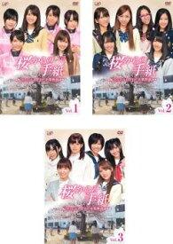 桜からの手紙 AKB48 それぞれの卒業物語(3枚セット)【全巻セット 邦画 中古 DVD】ケース無:: レンタル落ち