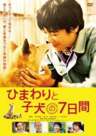 ひまわりと子犬の7日間【邦画 中古 DVD】メール便可 レンタル落ち