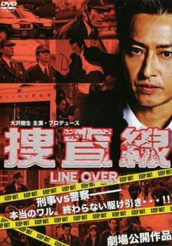 捜査線 LINE OVER【邦画 中古 DVD】メール便可 レンタル落ち