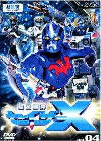 【バーゲンセール】超星艦隊 セイザーX 4【邦画 中古 DVD】メール便可 レンタル落ち