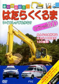 乗り物大好き!はたらくくるまスペシャル100【趣味、実用 中古 DVD】メール便可