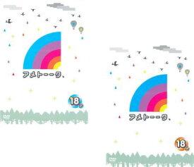 アメトーーク 18 ア、メ 2枚セット 【全巻 お笑い 中古 DVD】メール便可 ケース無:: レンタル落ち