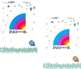 アメトーーク 15 ア、メ(2枚セット)【全巻 お笑い 中古 DVD】メール便可 レンタル落ち