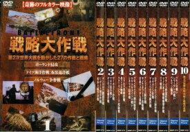 バトルフロント 戦略大作戦(10枚セット)1、2、3、4、5、6、7、8、9、10【全巻セット その他、ドキュメンタリー 中古 DVD】 レンタル落ち