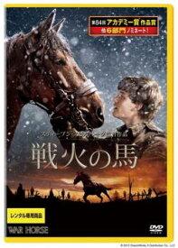 【タイムセール】戦火の馬【洋画 中古 DVD】メール便可 レンタル落ち