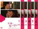 全巻セット【中古】DVD▼今週、妻が浮気します(6枚セット)第1話〜最終話▽レンタル落ち
