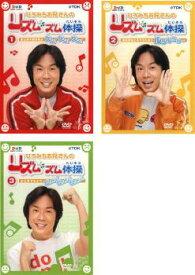 ひろみちお兄さんのリズムズム体操(3枚セット)1、2、3【全巻 趣味、実用 中古 DVD】