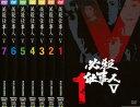 必殺仕事人 V(7枚セット)第1話〜第26話【全巻セット 邦画 時代劇 中古 DVD】 レンタル落ち