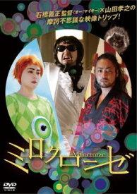 ミロクローゼ【邦画 中古 DVD】メール便可 レンタル落ち