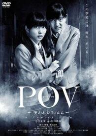 POV 呪われたフィルム【邦画 ホラー 中古 DVD】メール便可 レンタル落ち