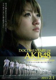 DOCUMENTARY OF AKB48 NO FLOWER WITHOUT RAIN 少女たちは涙の後に何を見る?【その他、ドキュメンタリー 中古 DVD】メール便可 ケース無:: レンタル落ち