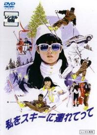 私をスキーに連れてって【邦画 中古 DVD】メール便可 レンタル落ち