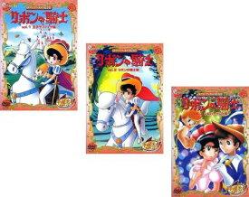 スーパーベスト 1500 リボンの騎士(3枚セット)1、2、3【全巻セット アニメ 中古 DVD】