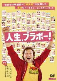 人生、ブラボー! 字幕のみ【洋画 中古 DVD】メール便可 ケース無:: レンタル落ち