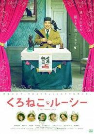 くろねこルーシー【邦画 中古 DVD】メール便可 レンタル落ち