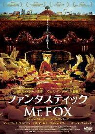 ファンタスティック Mr.FOX【アニメ 中古 DVD】メール便可 レンタル落ち