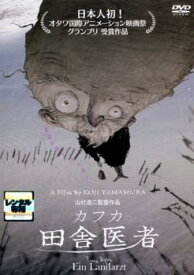 カフカ 田舎医者【アニメ 中古 DVD】メール便可 レンタル落ち