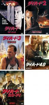 ダイ ハード 5枚セット 2、3、4.0、ラスト・デイ【全巻 洋画 中古 DVD】レンタル落ち