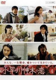 小早川伸木の恋 4(第7話、第8話)【邦画 中古 DVD】メール便可 ケース無:: レンタル落ち