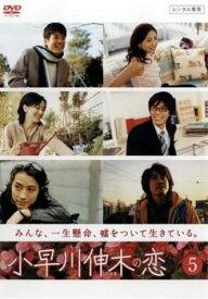 小早川伸木の恋 5(第9話、第10話)【邦画 中古 DVD】メール便可 ケース無:: レンタル落ち