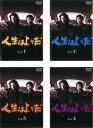 人生は上々だ(4枚セット)第1話〜最終話【全巻セット 邦画 中古 DVD】 レンタル落ち