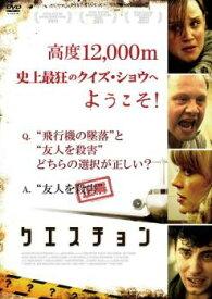 クエスチョン【洋画 ホラー 中古 DVD】メール便可 ケース無:: レンタル落ち