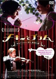 チキンとプラム あるバイオリン弾き、最後の夢【洋画 中古 DVD】メール便可 ケース無:: レンタル落ち