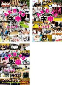 AKB48 ネ申 テレビ シーズン1(3枚セット)1st、2nd、SPECIAL【全巻 その他、ドキュメンタリー 中古 DVD】レンタル落ち