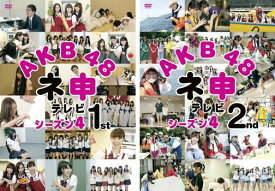AKB48 ネ申 テレビ シーズン4 2枚セット 1st、2nd【全巻 その他、ドキュメンタリー 中古 DVD】メール便可 レンタル落ち